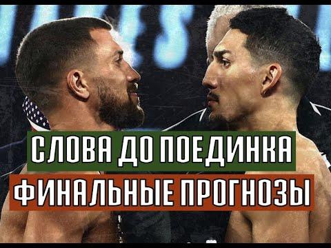 Василий Ломаченко Теофимо Лопес прогнозы боксеров. Ломаченко Лопес последние слова перед поединком
