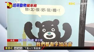 耶誕節前夕上路! 要價百萬 動物彩繪列車搶先曝@東森新聞 CH51