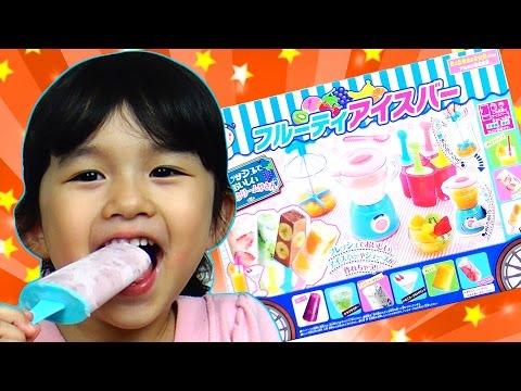 もう秋だけど!フルーティアイスバー オリジナルアイスが作れるおもちゃ♪ himawari-CH