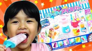 フルーティアイスバーというアイスが作れるおもちゃでオリジナルアイス...