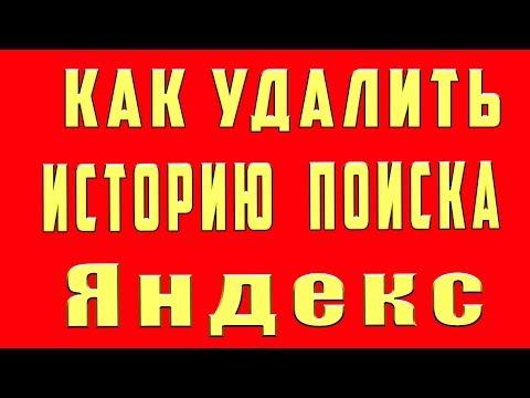 Как Удалить (Очистить) Историю в Яндексе и Историю Поиска и Просмотров в Яндексе