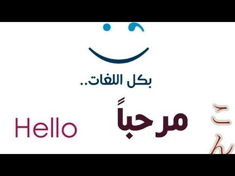 كلمة مرحبا بكل لغات العالم Youtube