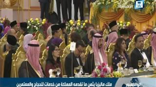 ملك ماليزيا يصف زيارة خادم الحرمين الشريفين بالتاريخية
