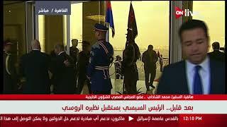 السفير محمد الشاذلي: أرجو أن لا نستقبل الرئيس بوتين استقبال الفاتحين والأصدقاء الحميمين
