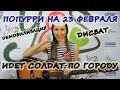 Песни на 23 февраля Covers By Serebryanochka mp3