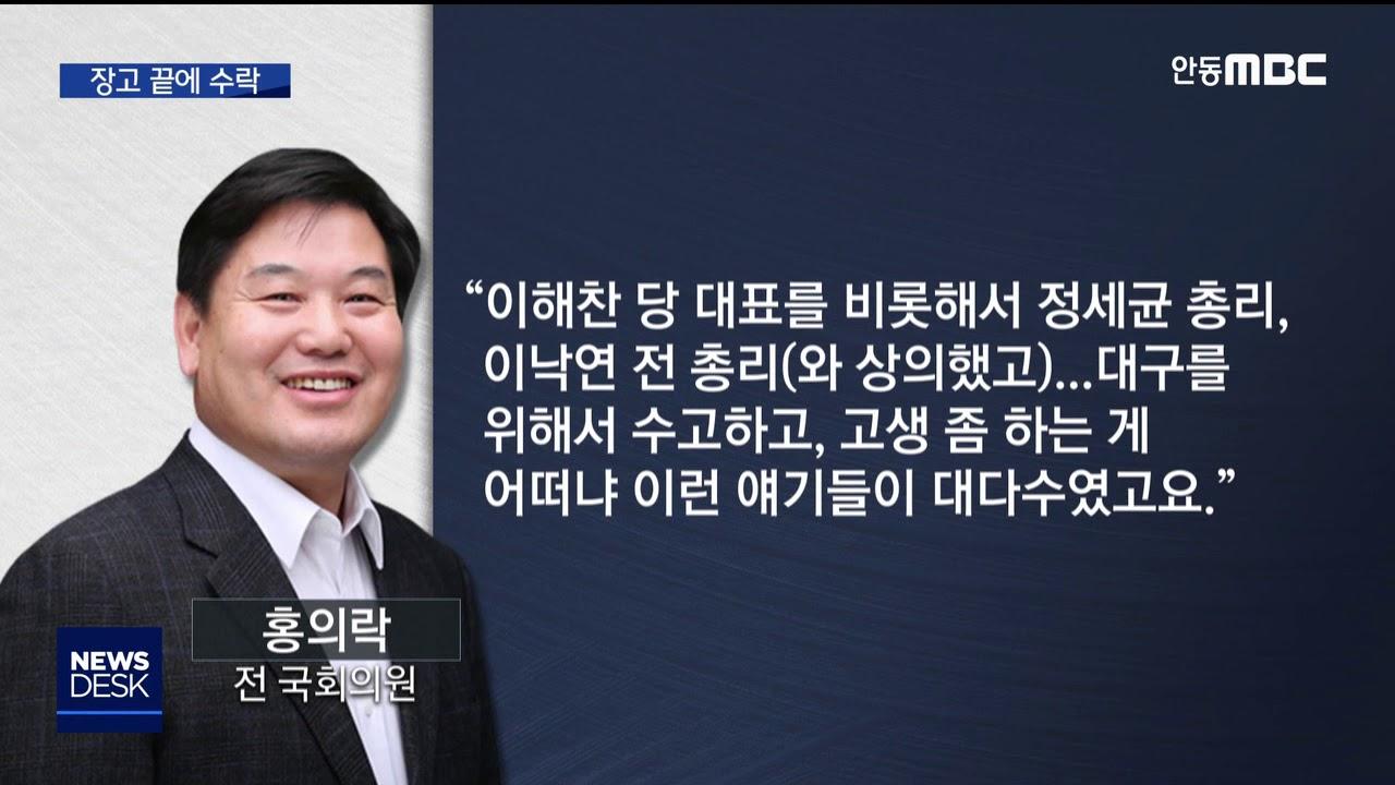 R]홍의락 경제부시장 수락..여,야 협치 성사 / 안동MBC