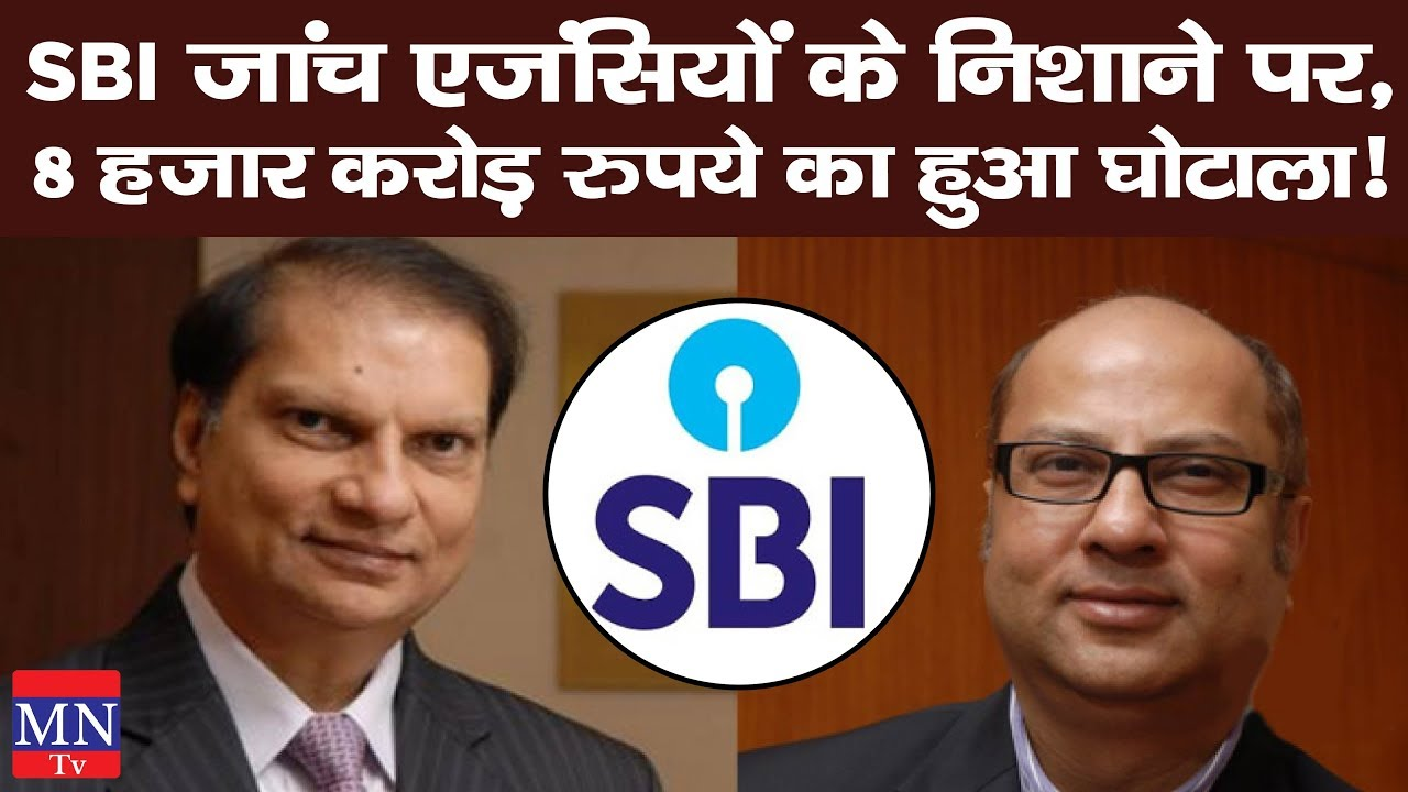 Repeat SBI is on the Target of Investigating Agencies, 8 Thousand