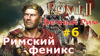 Прохождение Rome 2 - Мод Potestas Ultima Ratio - Вечный Рим №6 - Римский феникс