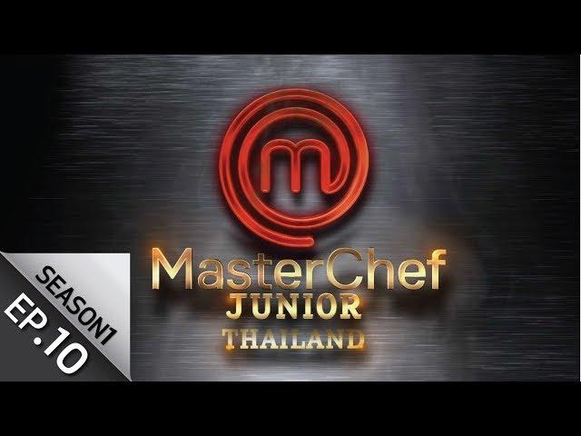 [Full Episode] MasterChef Junior Thailand มาสเตอร์เชฟ จูเนียร์ ประเทศไทย Season1 Episode 10