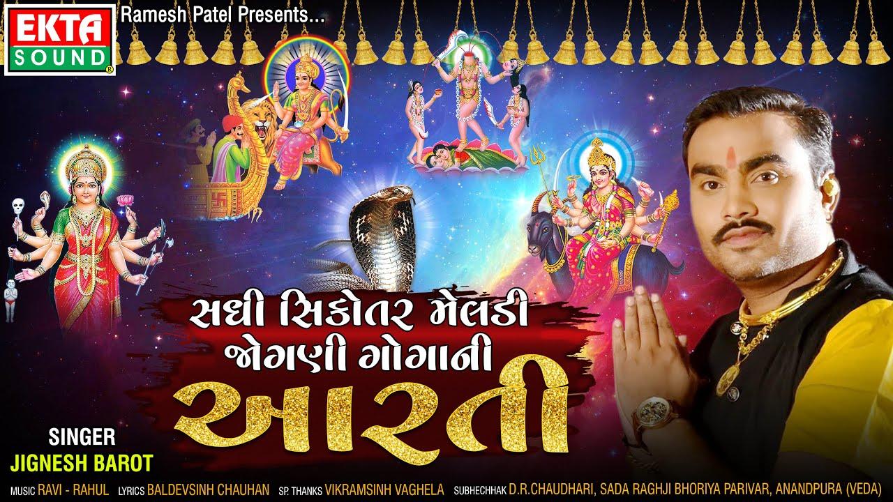 Sadhi Shikotar Meladi Jogani Gogani Aarti    Jignesh Barot    Audio    Ekta Sound