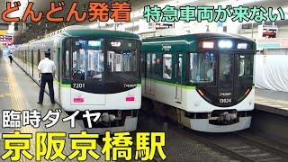 京阪京橋駅 (臨時ダイヤ)