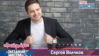 видео В гостях у певца, победителя телешоу «Голос» Сергея Волчкова
