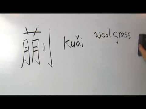 Chinese Characters Part 5 Chinese Symbol For Surname Youtube