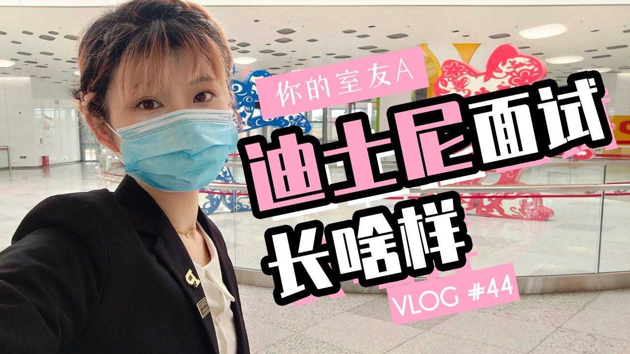我收到了迪士尼的面试邀请??|迪士尼面试长啥样|Job Interview with Disneyland Shanghai|VLOG 44(你的室友A Your Roommate A)
