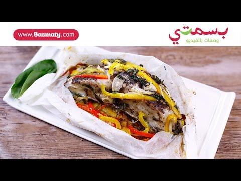 السمك المشوي بالفرن مع الزيتون - Oven Baked Fish with Olives