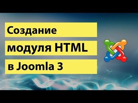 Создание модуля HTML в Joomla 3