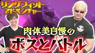 任天堂が10月18 日に発売したNintendo Switch向け新商品「リングフィット アドベンチャー」を、普段から筋トレに励むマフィア梶田がプレイしていま...