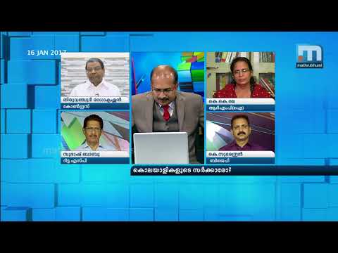 A Government For The Killers?  Super Prime TIme  Part 1  Mathrubhumi News
