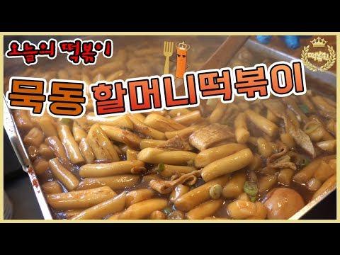 [떡볶이 맛집 탐방] 묵동할머니떡볶이│떡볶이 리얼리뷰│중랑구│떡볶이 먹방│오늘의 떡볶이│떡볶퀸의 일기│떡볶퀸│