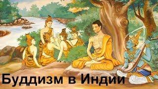 История религий. Буддизм в Индии