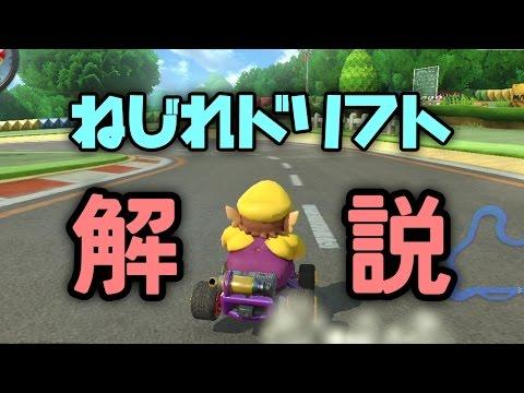 【マリオカート8】ねじれドリフト 解説【ゆっくり解説】