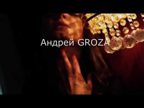 Клип Groza - #НуТакое