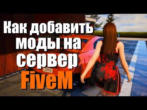 Как установить скрипт на сервер FiveM (vMenu)