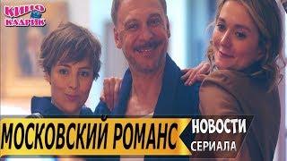 Московский Романс☆Дата выхода☆АНОНС☆Трейлер☆2019