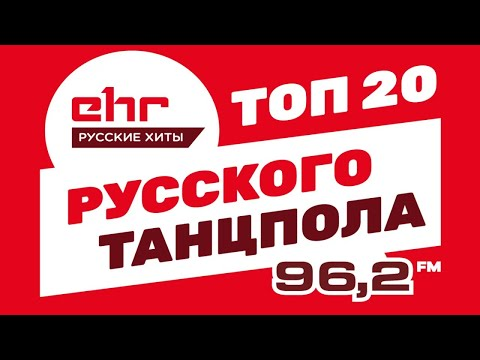 Top 20 Of Russian Dancehall Mix 2019  - EHR Russian Hits #087