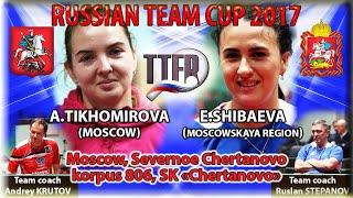 Первая Финальная игра в Кубке России-2017 Тихомирова - Шибаева