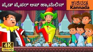ಪೈಡ್ ಪೈಪರ್ ಆಪ್ ಹ್ಯಾಮೆಲಿನ್ | Pied Piper Of Hamelin in Kannada | Kannada Stories | Kannada Fairy Tales