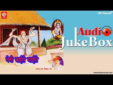 Nani Nani Bai Ko Mayro  Full Audio Songs Jukebox  Rajasthani Bhajan  Ram Nivash Rav HD