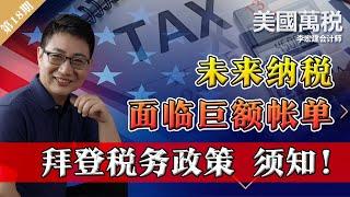 未来纳税面临巨额账单!? 拜登税务政策《美国万税》第18期Jan09, 2021 - YouTube