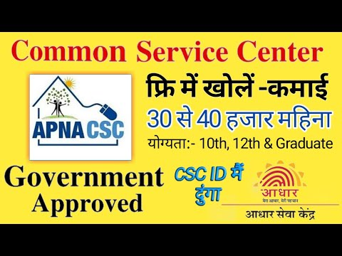 5 CSC ID 👉Start Your Common Service Center 2020 | Government Approved