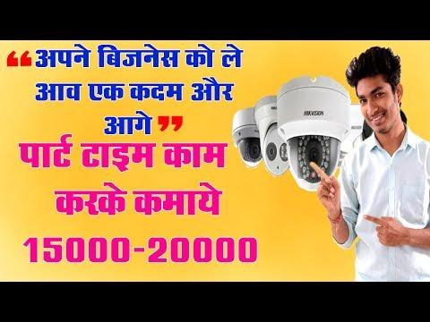 CCTV Camera Business Startup  कितनी कमाई कर सकते है #PART01