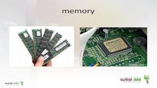 أساسيات الحاسب الآلي -3 - وحدات المعالجة ووحدات تخزين قياس الذاكر والبرامج وأنواعها