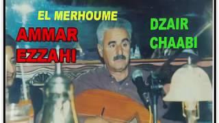 AMMAR EZZAHI  Asmaa noussik ya insane   عمار الزاهي  أسمع نوصيك يا إنسان