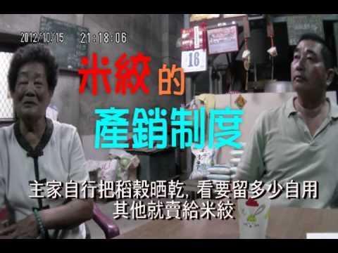 台江分校102-2學期─米絞的故事,溪南寮双良碾米廠 - YouTube