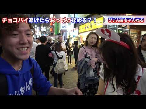 【神回】チョコパイあげたらおっぱい揉める説!in 渋谷ハロウィン!まじでヤバい