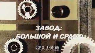 Завод большой и сразу. Итальянский документальный фильм о ВАЗе 1973 год