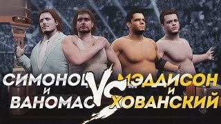 Мэддисон и Хованский VS Ваномас и Симонов