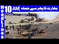 India, Pak troops exchange fire on Kashmir LOC - Headlines 10AM - 15 January 2018 | Dunya News
