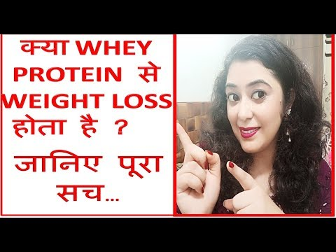क्या WHEY PROTEIN से WEIGHT LOSS होता है How to Lose Weight Fast with Whey Protein