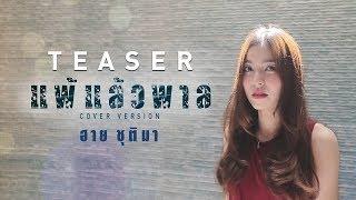 แพ้แล้วพาล - ฮาย ชุติมา | 21 พฤศจิกายน นี้ 【TEASER】