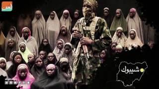 غرفة الأخبارسياسة  بوكو حرام.. دموية الصراع في نيجيريا