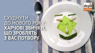 Схуднути до Нового року: Харчові звички, що зроблять з вас потвору