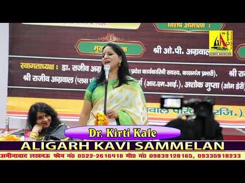 Dr Kirti Kale,अलीगढ़ कवि सम्मेलन, Aligarh Kavi Sammelan 2018