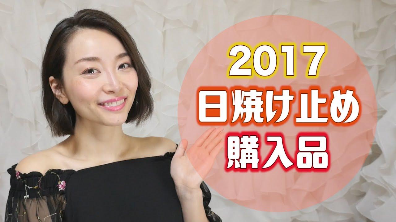 【日焼け止め購入品】今年使える日焼け止めはどれ?! 2017