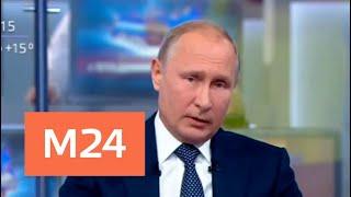 Путин высказался о повышении пенсионного возраста в России - Москва 24