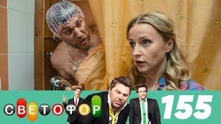 Светофор | Сезон 8 | Серия 155